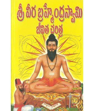 Sri Veera Bramendra Swami Jeevitha Charitra