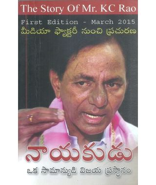 Nayakudu (The Story Of Mr. KC Rao)