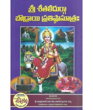 Sri Shathalidurga Bodrayi Prathistasutra