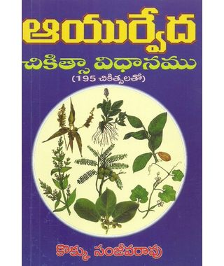 Ayurveda Chikista Vidhanamu