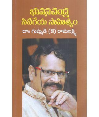 Bhuvanachandra Sinigeya Sahityam