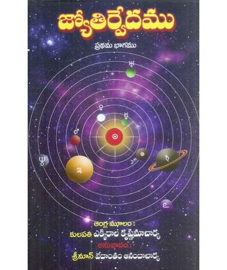 Jyothirvedamu Part- 1