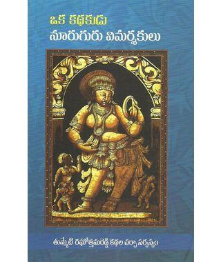 Oka Kadhakudu Nuruguru Vimarshalu