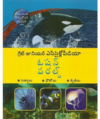 Ocean World(Encyclopedia)