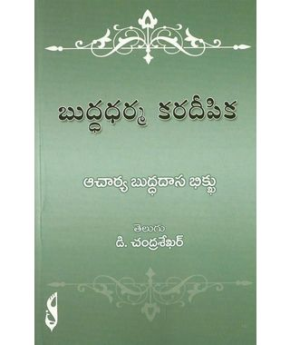 Budha Dharma Karadeepika