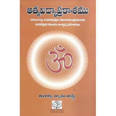 Aatmavidyaprakasamu