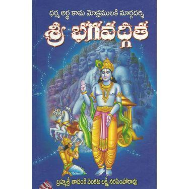 Sri Bhagavadh geetha