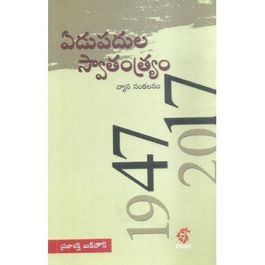 Yedupadula Swatantram