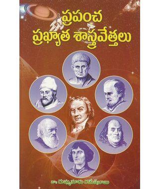 Prapancha Prakyatha Sastravethalu