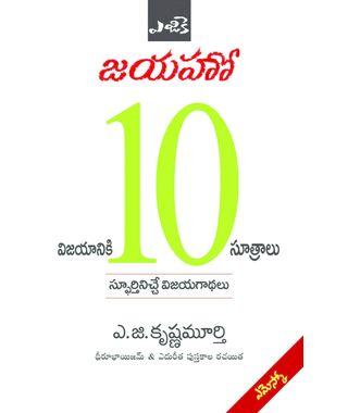 Jayaho Vijayaniki 10 Sutralu