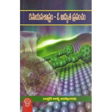 Rasayana Sasthram- O Adbhutha Prapancham