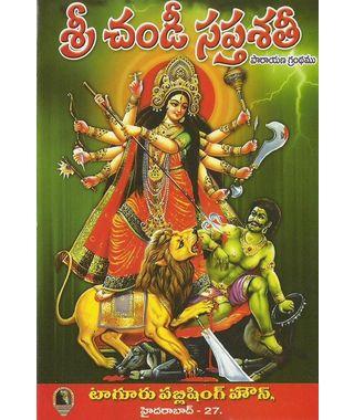 Sri Chandi Sapthasathi