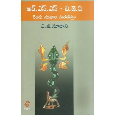 R S S- B J P Rendu Mukhala Mathatatwam