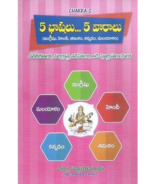 5 Bhashalu- 5 Varalu