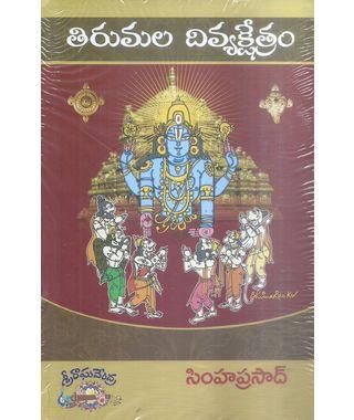 Thirumala Divyakshetram