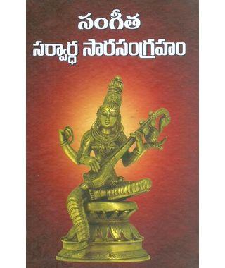 Sangeetha Swarvadhra Saarasangraham