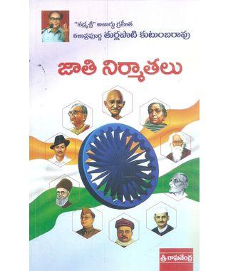 Jathi Nirmathalu