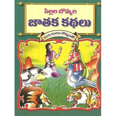 Pillala Bommala Jathaka Kadhalu