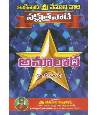 Nakshatranadi- Anuradha