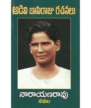 Narayanarao