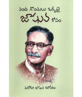 Vandha Gontulu Okkatai- Jashuva Kosam
