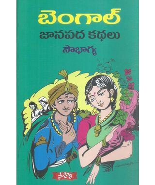 Bengal Janapada Kathalu