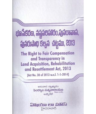 The Right to Fair Compensation and Transparency in Land Acquisition, Rehabilitation and Resettlement Act, 2013