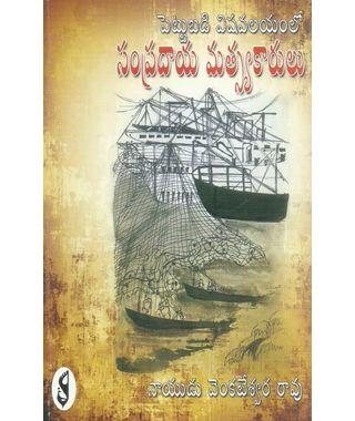 Pettubadi Vishavalayamlo Sampradaya Matsyakarulu