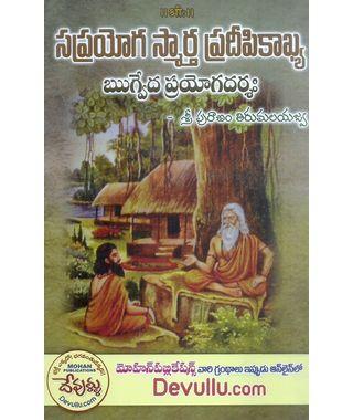 Saprayoga Smartha Pradipikakhya Rugveda Prayogadarsaha