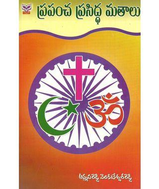 Prapancha Prasiddha Mathalu