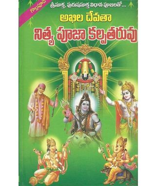 Akhila Devatha Nitya Puja Kalpataruvu