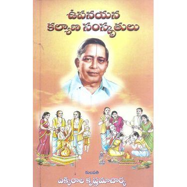 Upanayana kalyana Samskruthulu