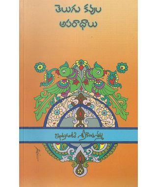 Telugu Kavula Aparadhalu