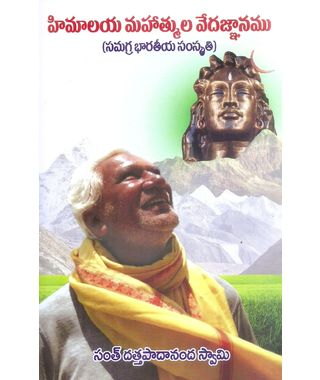 Himalaya Mahatmula Vedhagnanamu