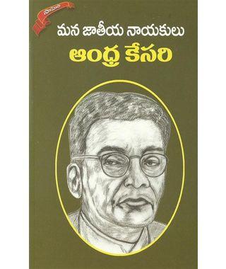 Andhra Kesari