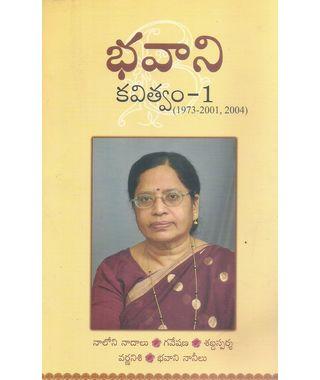 Bhavani Kavitvam- 1 & 2