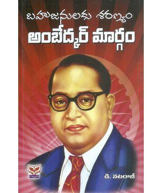 Bahujanulaku Sharanyam Ambedkar Margam