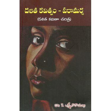 Dalitha Kavithvam Paramarsha