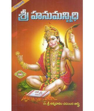 Sri Hanumannidhi