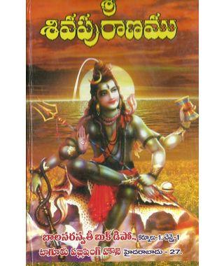 Sri Siva Puranam