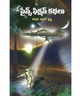 Science Fiction Kadhalu