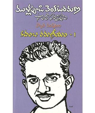 Mullapudi Venkata Ramana Sahithi Sarvasvam- 4 Kadhambha Ramaneyam- 1