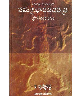 Samagra Bharatha Charitra Prachena Yugam