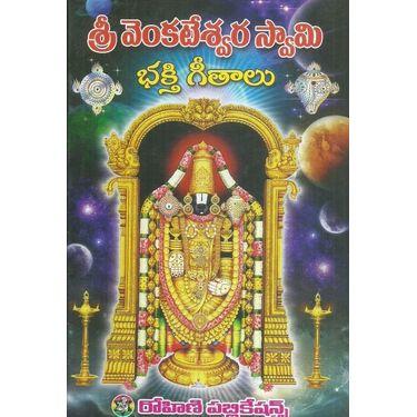 Sri Venkateswara Swamy Bhakthi Geetalu
