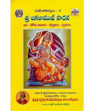 Sri Bagalamukhi Sadhana