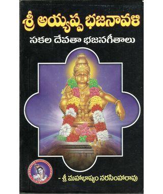 Sri Ayyappa Bhajanavali