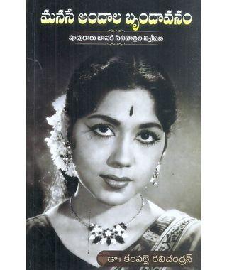 Manase andala Brundavanam Shavukaru Janaki Sinipatrala Visleshana