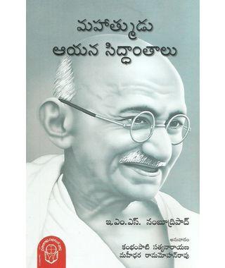 Mahathmudu Aayana Sidhantaalu