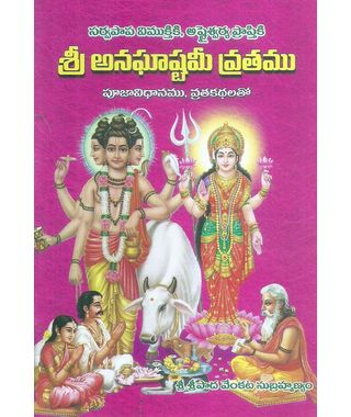 Sri Anaghastami Vrathamu