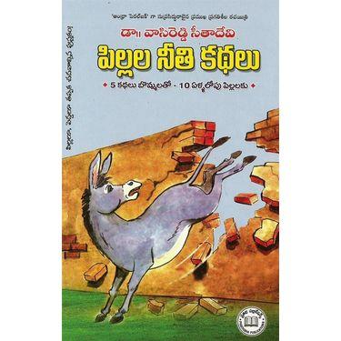 Pillala Neethi Kadhalu